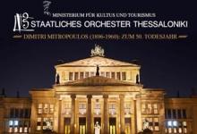 Κρατική Ορχήστρα Θεσσαλονίκης-Ακροάσεις για νέους σολίστ – 2010